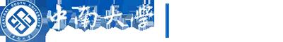 中南大学自动化学院门户网站